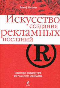 Книга Искусство создания рекламных посланий. Справочник выдающегося американского копирайтера