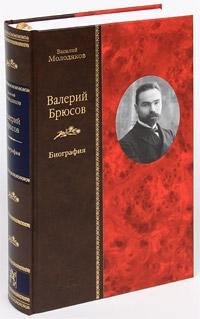Валерий Брюсов. Биография (подарочное издание). Василий Молодяков