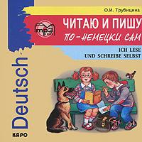 Deutsch: Ich lese und schreibe selbst / Читаю и пишу по-немецки сам (аудиокурс MP3)