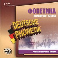 Deutsche Phonetik / Фонетика немецкого языка. Читаем и говорим по-немецки (аудиокурс MP3)