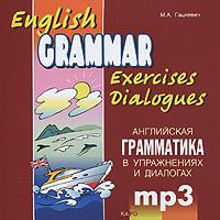 English Grammar: Exercises: Dialogues / Английская грамматика в упражнениях и диалогах (аудиокурс MP3)