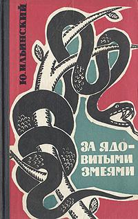 За ядовитыми змеями. Ю. Ильинский