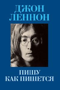 Пишу как пишется. Джон Леннон