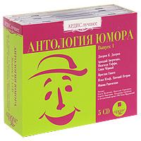 Антология юмора. Выпуск 1 (комплект из 5 аудиокниг MP3)