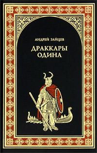 Драккары Одина. Андрей Зайцев