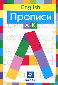 English. Прописи. A-K