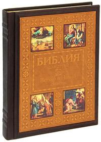 Библия для детей. Ветхий и Новый Заветы (подарочное издание)
