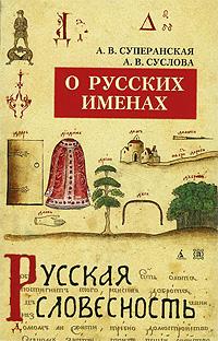 О русских именах. А. В. Суперанская, А. В. Суслова