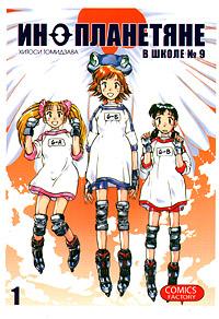 Инопланетяне в школе №9. Том 1. Хитоси Томидзава