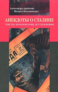 Анекдоты о Сталине. Тексты, комментарии, исследования ( 978-5-7281-1125-2, 978-5-94282-496-9 )