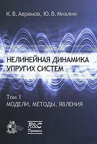 Нелинейная динамика упругих систем. Том 1. Модели, методы, явления