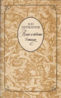 М. Ю. Лермонтов. Поэмы и повести в стихах