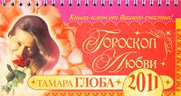 Гороскоп любви 2011. Тамара Глоба