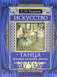 Искусство танца. История. Культура. Ритуал. С. Н. Худеков