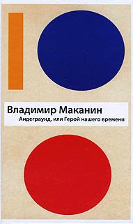Андеграунд, или Герой нашего времени. Владимир Маканин