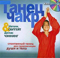 Танец чакр (+ CD-ROM). Натали Саутгейт, Дуглас Чэннинг