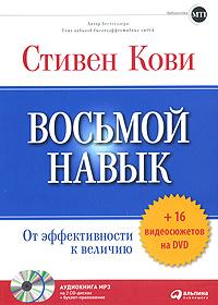 Восьмой навык. От эффективности к величию (аудиокнига MP3 на DVD). Стивен Кови