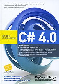 Книга C# 4.0 полное руководство