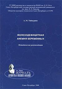 Железодефицитная анемия беременных. Методические рекомендации ( 978-5-94969-059-9 )