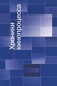 Хроники кинопроцесса. 2008