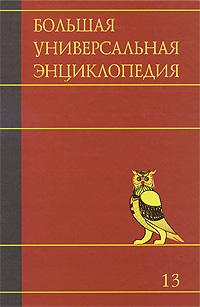 Большая универсальная энциклопедия. В 20 томах. Том 13. Оке-Пиа