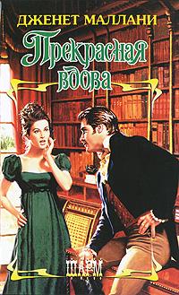 Книга Прекрасная вдова