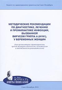 Методические рекомендации по диагностике, лечению и профилактике инфекции, вызванной вирусом гриппа A (H1N1), у беременных женщин ( 978-5-94869-087-2 )