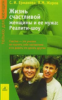 Жизнь счастливой женщины и ее мужа. Реалити-шоу ( 5-94371-672-6 )