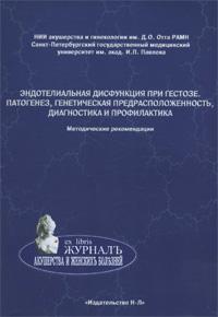 Эндотелиальная дисфункция при гестозе. Патогенез, генетическая предрасположенность, диагностика и профилактика. Методические рекомендации ( 5-94869-019-9 )