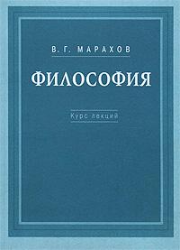 Философия. Курс лекций ( 978-5-7320-1160-9 )
