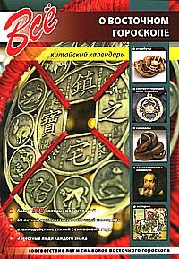 Все о восточном гороскопе