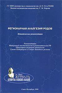 Регионарная аналгезия родов. Методические рекомендации ( 978-5-94869-065-0 )
