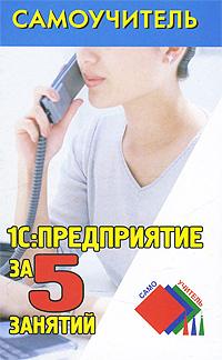 1С:Предприятие за 5 занятий. Д. С. Иванченко