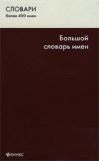 Большой словарь имен. О. Н. Кочева