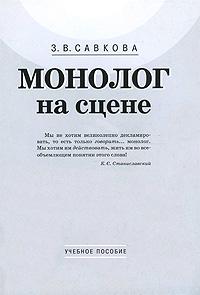 Монолог на сцене
