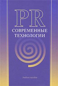 PR. Современные технологии ( 978-5-7320-1045-9 )