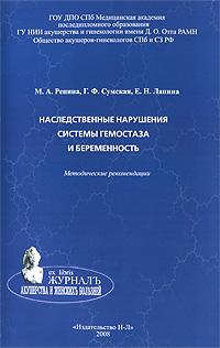 Наследственные нарушения системы гемостаза и беременность. Методические рекомендации ( 978-5-94869-049-0 )