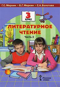 Литературное чтение. 3 класс. В 2 частях. Часть 2. Г. С. Меркин, Б. Г. Меркин, С. А. Болотова