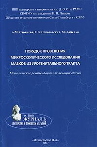 Порядок проведения микроскопического исследования мазков из урогенитального тракта. Методические рекомендации для лечащих врачей ( 978-5-94869-041-4 )