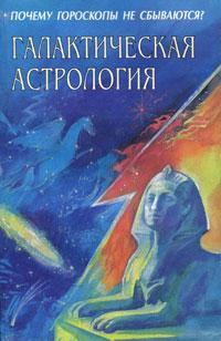 Галактическая астрология