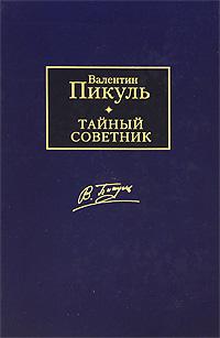 Тайный советник. Пикуль В.С.