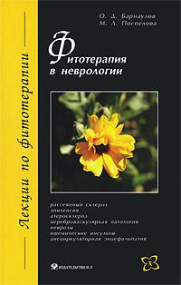 Фитотерапия в неврологии. О. Д. Барнаулов, М. Л. Поспелова