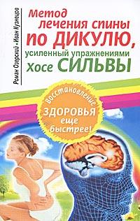 Метод лечения спины по Дикулю, усиленный упражнениями Хосе Сильвы ( 978-5-17-069598-0, 978-5-226-02979-0 )
