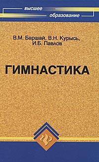 Гимнастика. В. М. Баршай, В. Н. Курысь, И. Б. Павлов
