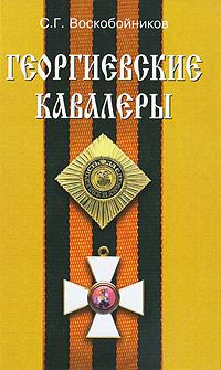 Георгиевские кавалеры ( 978-5-222-17520-0 )