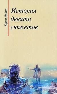 История девяти сюжетов ( 978-5-8452-0380-9 )