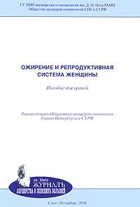 Ожирение и репродуктивная система женщины ( 978-5-94869-082-7 )