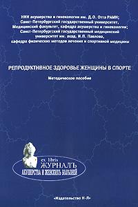 Репродуктивное здоровье женщины в спорте ( 5-94869-009-1 )