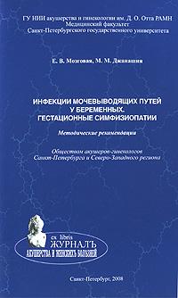 Инфекции мочевыводящих путей у беременных. Гестационные симфизиопатии ( 978-5-94869-063-6 )