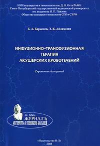 Инфузионно-трасфузионная терапия акушерских кровотечений ( 978-5-94869-051-3 )